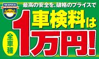 横浜の車検ならニコニコ車検