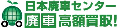 廃車高額買取!廃車買取・事故車買取の日本廃車センター