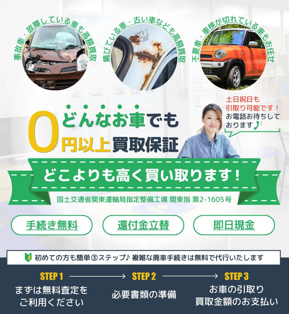 どんなお車でも0円以上買取保証。どこよりも高く買い取ります!